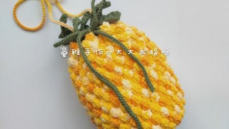 【第13集】童稚手作钩针diy菠萝包包编织教学视频