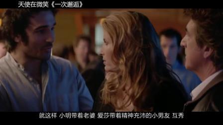《一次邂逅》女主角演绎黄昏恋,这对cp值得磕
