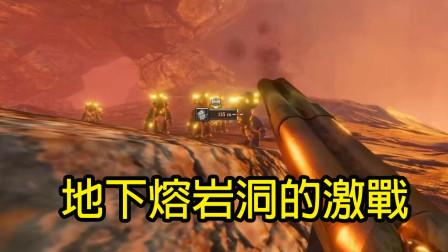 《竟然填坑了! 这些机器人也太勇了吧, 地下熔岩洞的激战》|Volcanoids E04
