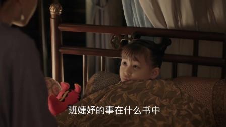清平乐:徽柔不肯睡觉,禾儿说出徽柔的糗事,