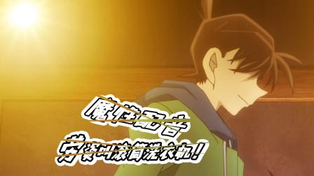 名侦探柯南四川话搞笑配音 第一季:我叫工藤新一,是从2020年穿越回来的名侦探!