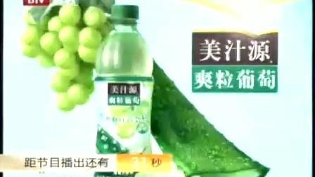 陈奕迅美汁源爽粒葡萄广告