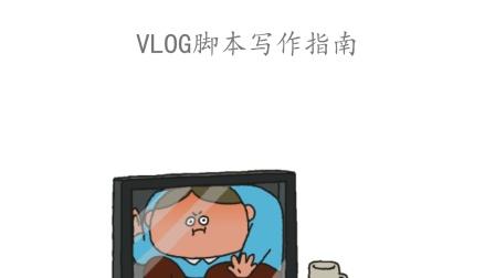 Vlog文案脚本的写作指南