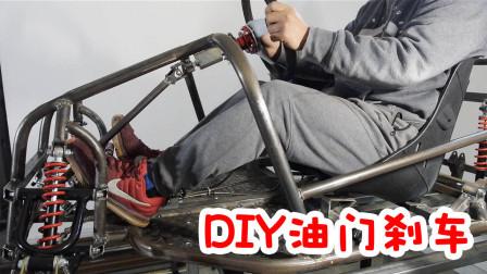 DIY 270cc CVT便携越野卡丁车09 油门刹车