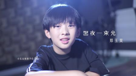 男孩翻唱摩登兄弟的《黑夜一束光》,歌声赋予翱翔的力量
