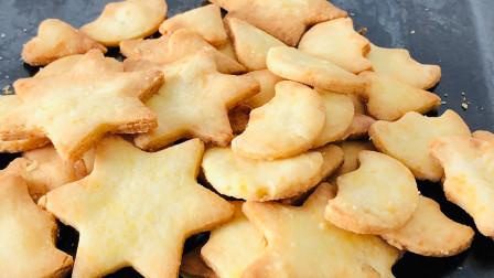 香酥小饼干的懒人做法,食材做法都很简单,香脆可口,比买的好吃