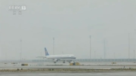 央视新闻联播 2020 大兴机场今起执行夏航季航班时刻
