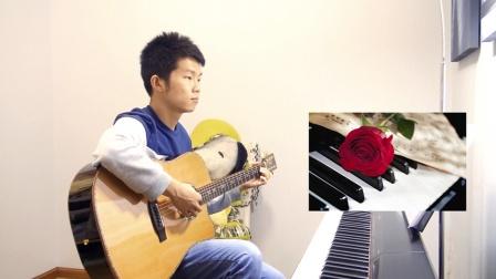 【琴侣】吉他+钢琴合奏《喜欢你》