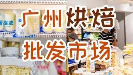 广州zui大的烘焙材料市场,绝对是烘焙爱好者逛了一次还要再去一次的地方!#烘焙