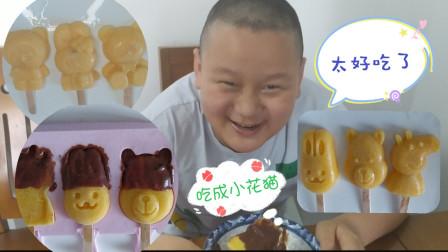 安娜今天给儿子做了酸奶芒果冰淇淋,蘸上巧克力酱一点不比梦龙差,自己在家做的干净卫生零添加,做法还简单。