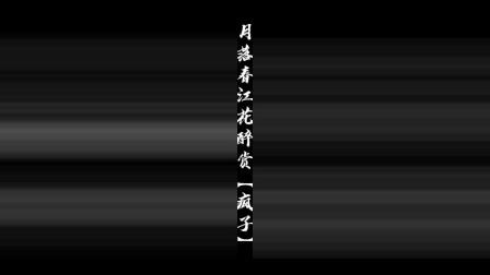 雨巷诗社凤求凰每日一对001