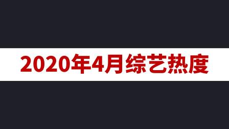 2020年4月中国各类综艺节目排行榜 你喜欢的综艺节目上榜了吗