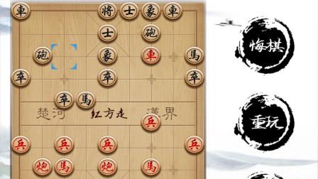 象棋基本杀法_布局杀T158屏风马破当头炮直横车第4变