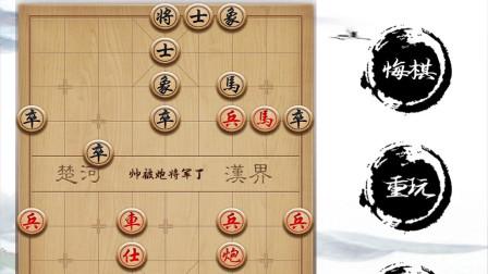 象棋基本杀法_布局杀T160屏风马破当头炮直横车第6变