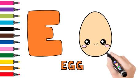英语字母表E宝宝学英语可爱鸡蛋绘画Egg简笔画宝宝学画画卡通ABC