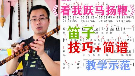 笛子技巧简谱教学示范《看我跃马扬鞭》跟着视频简单易学