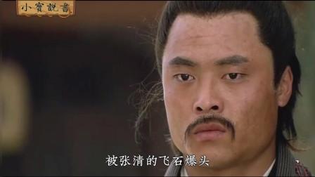 《水浒人物传》郝思文:谁是梁山上最倒霉的好汉,被诅咒的宿命