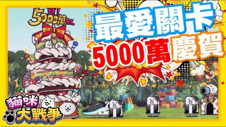 恭喜猫战5000万下载啦 最喜欢的关卡来啦 想要取得满满的XP 就是这个时候啦 - 手机游戏 猫咪大战争《哲平》