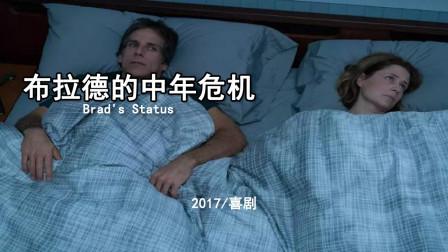 《布拉德的中年危机》主角深陷攀比心理,引发中年危机,并怀疑人生
