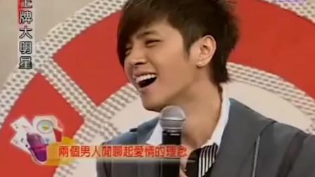 罗志祥在2009年的综艺里跟吴宗宪聊自己遇到真爱和分手后的感受