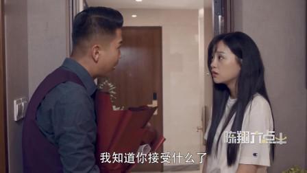 陈翔六点半最喜欢的人来家里敲门告白几秒后我却伤心欲绝