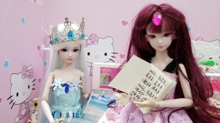 叶罗丽故事 茉莉帮助冰公主写作业,把错的答案改好,真棒