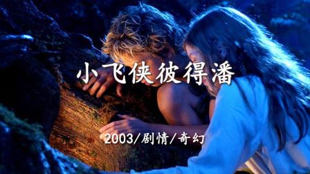 电影《小飞侠彼得潘》,这是一个适合徜徉在青春期的童话