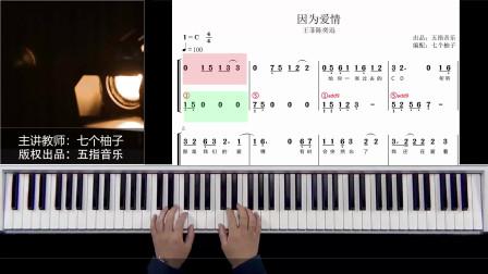 钢琴教学教程:王菲、陈奕迅《因为爱情》曲谱示范 五指音乐课堂七个柚子演奏