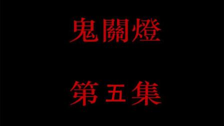 【鬼关灯】第五集,好尸原创恐怖悬疑有声小说