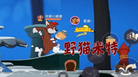 猫和老鼠手游96:野猫米特登场 自带罐头盒