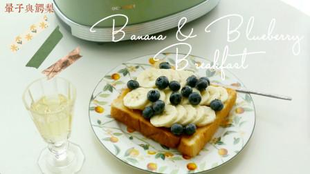 早餐 vlog 08 / 香蕉蓝莓厚吐司+干白葡萄酒,假期最后的慵懒与微醺