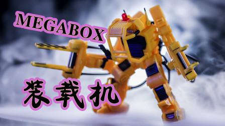 【猪猪上传】52TOYS megabox装载机 异形