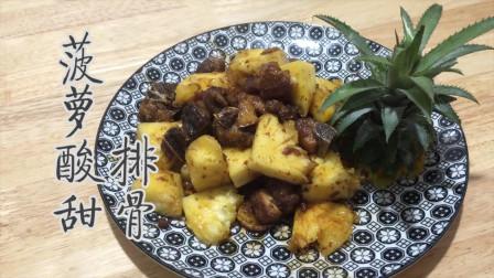 又到了夏天菠萝丰收的季节,今天做一道爷爷教我做的菠萝酸甜排骨
