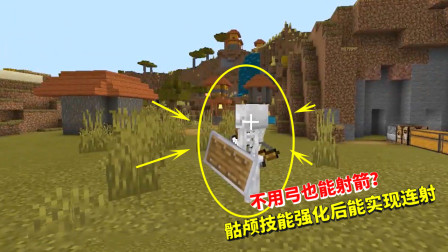 我的世界变形手游5:没有弓能射箭?骷髅升级技能后实现连射