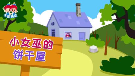 小女巫的饼干屋  兒歌童謠  卡通動畫  朱妮托尼童話音樂劇