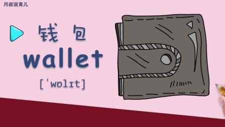 亲子绘画英语36:爸爸的钱包是黑色的,你知道英语怎么读?