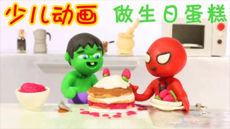 儿童动画: 这是给谁做的草莓味水果生日蛋糕呢?少儿动画搞笑视频