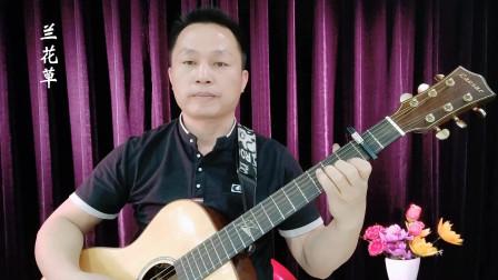 《兰花草》吉他学习视频