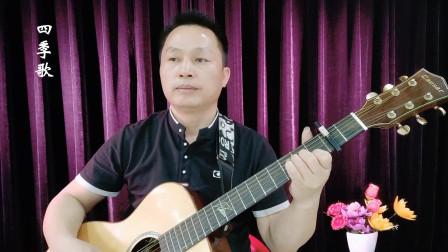 《四季歌》吉他学习视频