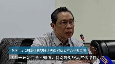 钟南山院士亲证莲花清瘟胶囊有效 给留学生们答疑疫病防护