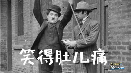 四川方言:给卓别林配上爆笑四川话会怎么样?搞笑配音笑得肚儿痛!