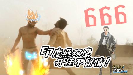 四川方言:印度燕双鹰开挂变超级赛亚人横扫千军,笑得肚儿痛!