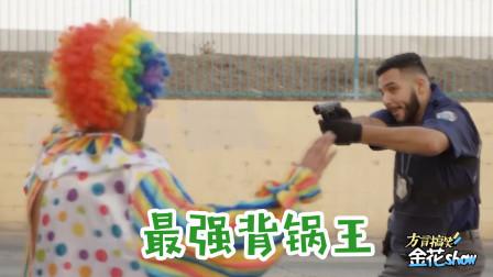 四川方言:给外国反转剧配上四川话,无厘头剧情笑了还想笑