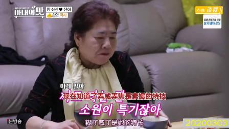中国婆婆吐槽韩国儿媳:做的菜都让我受刺激了,不是糊了就是咸了!