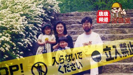 唐唐频道说奇案:世田谷灭门惨案这是我见过最变态的杀手!