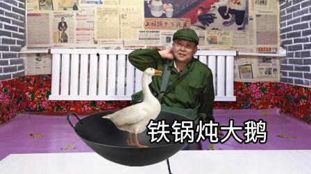 坐在农村的火炕上吃铁锅炖大鹅,这小日子真舒坦