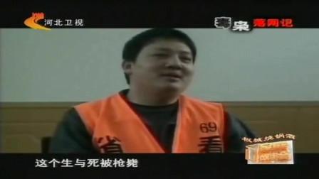 """珍贵影像:大毒枭刘招华被捕后谈笑风生,称""""反正都是死"""""""