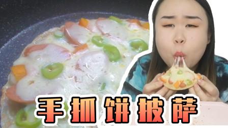 网传平底锅版手抓饼披萨味道到底怎么样?假期无聊来做一个试试