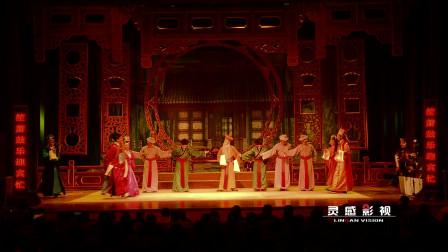 扬剧《珍珠塔》第一场 仪征市演艺影剧有限公司