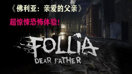 【安猫】《佛利亚:亲爱的父亲》超惊悚爸爸去那儿了